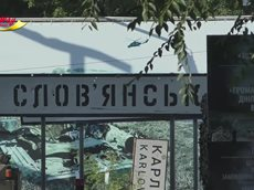 Vital Way: Днепропетровск - Славянск