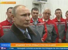 Президент РФ посетил Ростсельмаш в Ростове-на-Дону, РЕН ТВ
