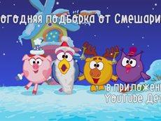 Новогодняя подборка от Смешариков.