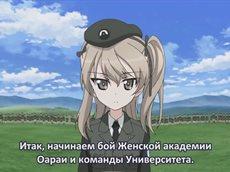 Девушки и танки (фильм) / Girls und Panzer Gekijouban (SUB)