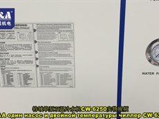 S&A один насос и двойной температуры чиллер CW-6250.mp4