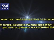 охлаждения лазера YAG мощностью 600Вт-700Bт предлагается применить чиллер CW-7800 S&A.mp4