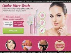 Компактный женский триммер для идеальной гладкости кожи лица и тела.Триммер женский купить.mp4