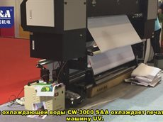 Бак охлаждающей воды CW-3000 S&A охлаждает печатную машину UV..mp4