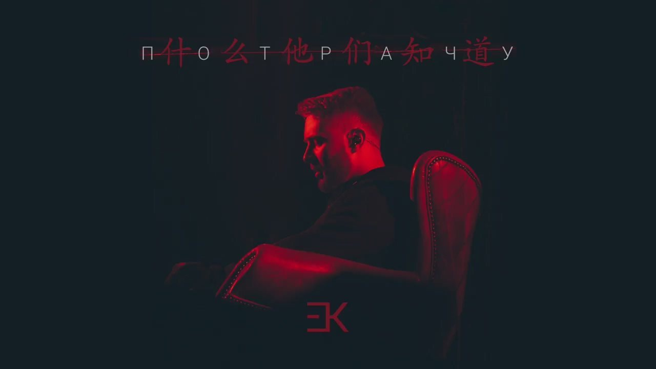 Егор Крид - Потрачу . Новый трек.