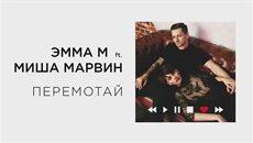 ЭММА М ft. Миша Марвин - Перемотай. Премьера трека.