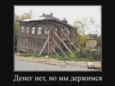 Смешные демотиваторы про Россию и русских.