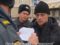 Леонид Минаев - я вернулся.mp4