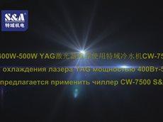 охлаждения лазера YAG мощностью 400Вт-500Вт предлагается применить чиллер CW-7500 S&A.mp4