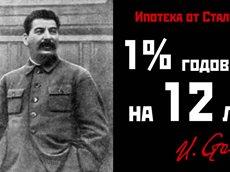 Ипотека по Сталински.