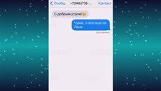 14 СМС от людей, которые ошиблись номером.
