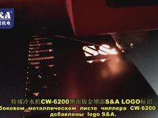 В боковом  металлическом  листе  чиллера  CW-6200 S&A  добавлены  logo S&A.mp4