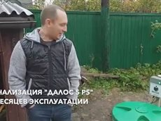 Отзыв Далос 5, Виталий.mp4